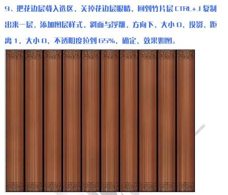 PS制作仿古的质感竹简_亿码酷站___亿码酷站平面设计教程插图8