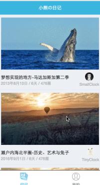 微信小程序-旅行日记_php网站模板