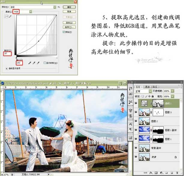 Photoshop修饰婚纱照片细节教程_亿码酷站___亿码酷站平面设计教程插图6