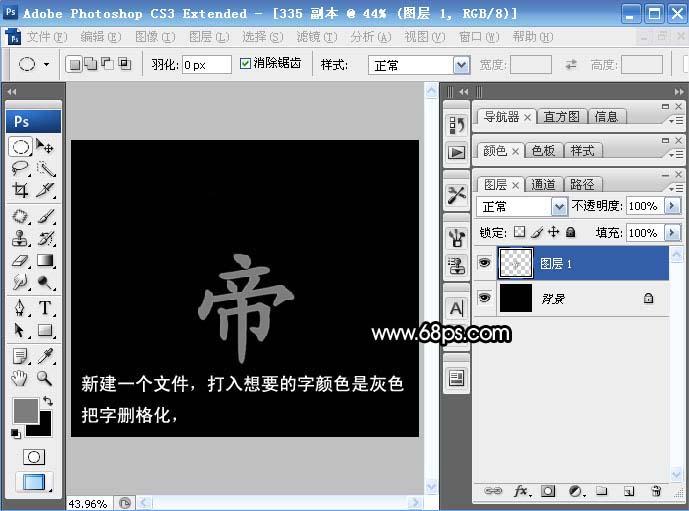 PS制作燃烧金属字_亿码酷站___亿码酷站平面设计教程插图1
