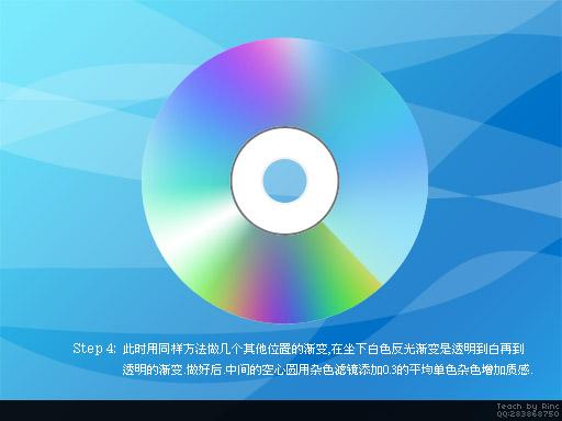 PS制作彩色反光CD_亿码酷站___亿码酷站平面设计教程插图4