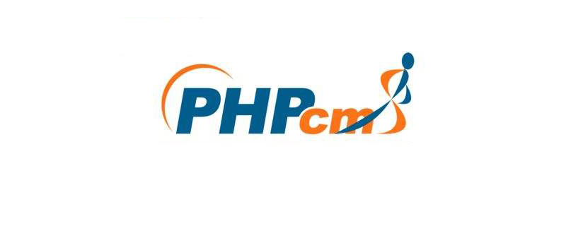 phpcms是什么php框架_编程技术_编程开发技术教程