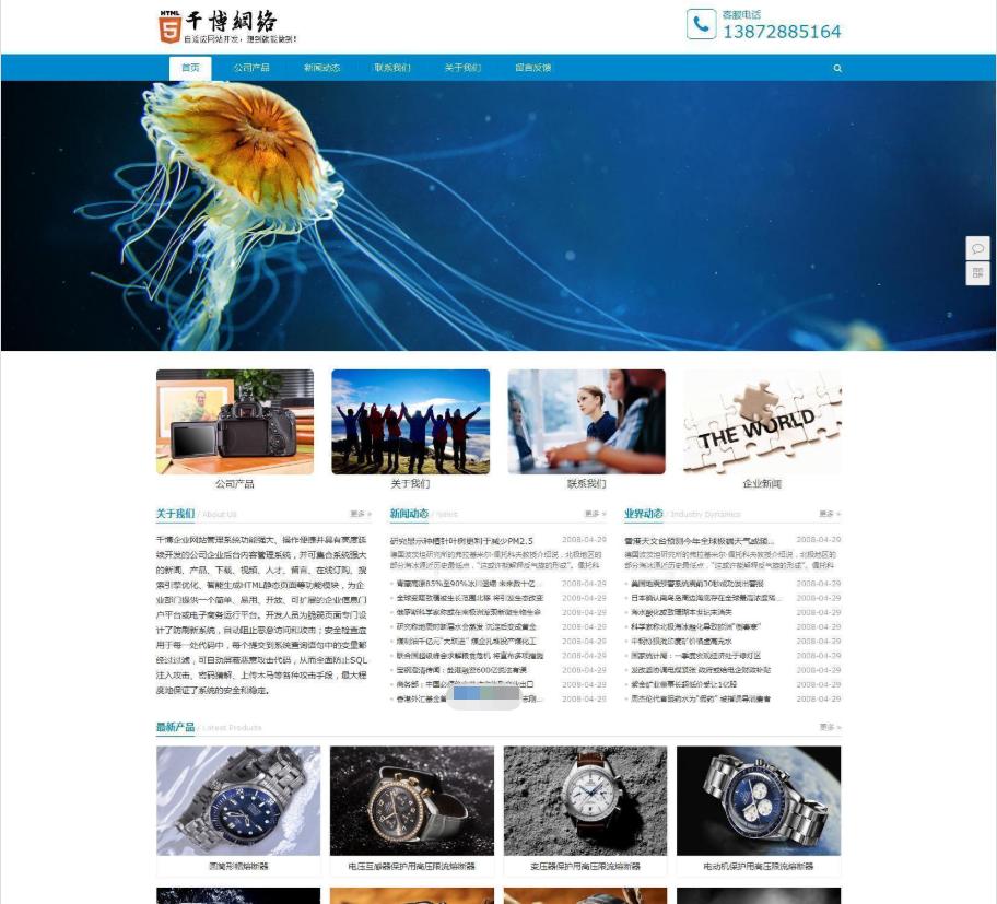 千博HTML5自适应企业网站系统_帝国cms模板