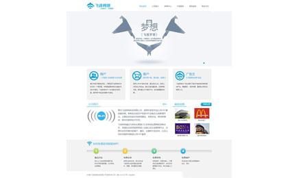 帝国cms模板仿企业网站_php网站模板