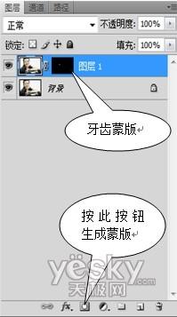 Photoshop为人物牙齿美白_亿码酷站___亿码酷站平面设计教程插图4