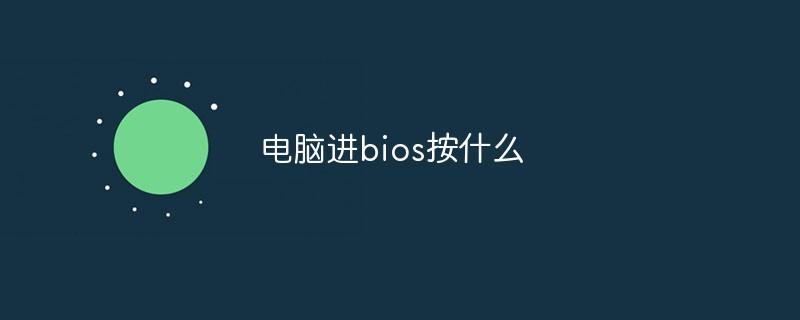 电脑按什么键可以进入bios设置_亿码酷站_编程开发技术教程