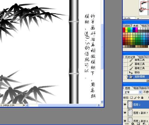 用PhotoShop画墨竹_亿码酷站___亿码酷站平面设计教程插图9
