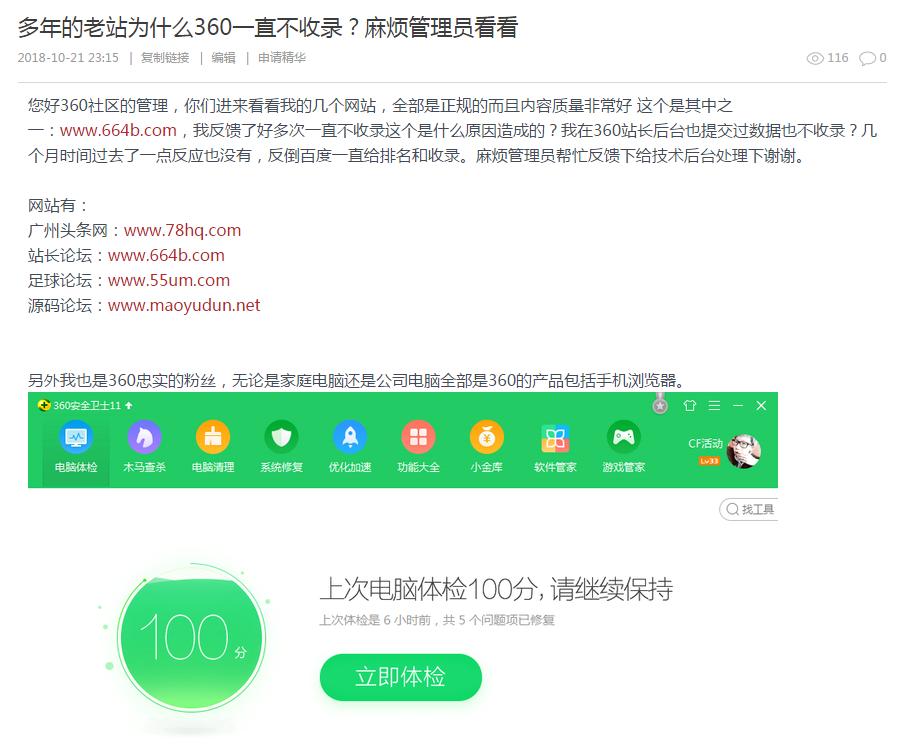 【黑帽seo技术】2019最新解决360网站不收录问题_seo插图1