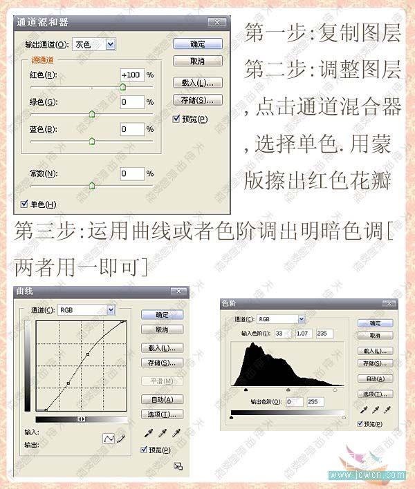 Photoshop调出玛雅婚纱色调_亿码酷站___亿码酷站平面设计教程插图2