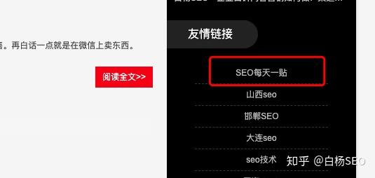 白杨SEO:网站外链怎么做?增加外链的42个技巧方法,举例_seo插图20
