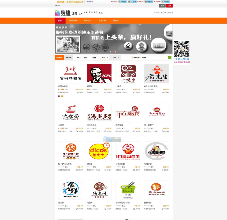 v4.2快捷网上订餐系统_亿码酷站