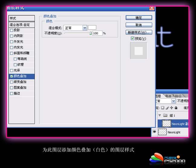 Photoshop霓虹字效果制作方法_亿码酷站___亿码酷站平面设计教程插图4