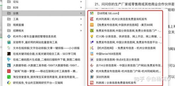 白杨SEO:网站外链怎么做?增加外链的42个技巧方法,举例_seo插图14