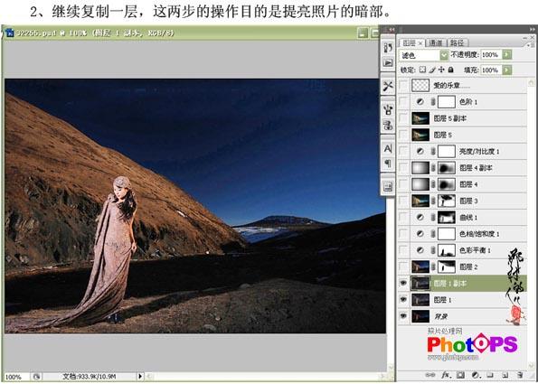 Photoshop将偏暗照片调成海报效果_亿码酷站___亿码酷站平面设计教程插图3