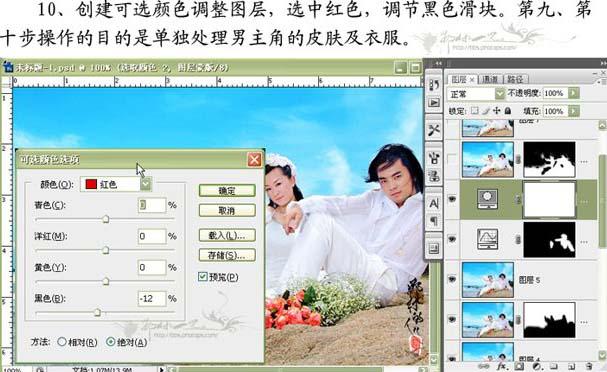 PS调色教程:打造清爽的海景婚纱照_亿码酷站___亿码酷站平面设计教程插图6