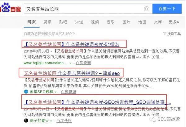 通过同行词库做快速排名 快速上权重_学习seo优化,seo网站优化插图4