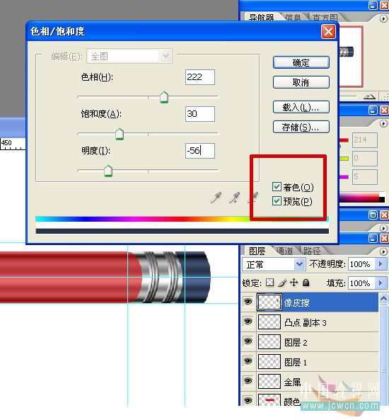 PS绘制一只红色铅笔_亿码酷站___亿码酷站平面设计教程插图14