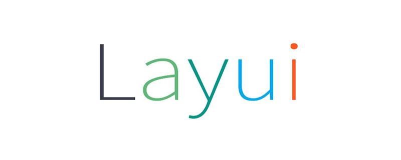 如何利用layui实现增删查改操作_编程技术_亿码酷站