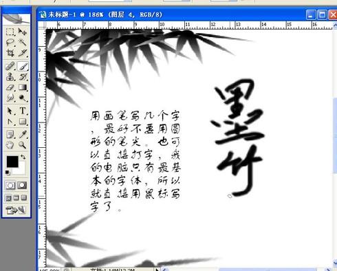 用PhotoShop画墨竹_亿码酷站___亿码酷站平面设计教程插图10
