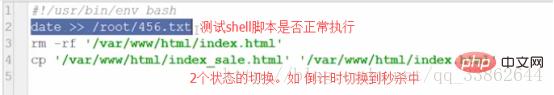分享php秒杀功能实现的思路_亿码酷站_编程开发技术教程插图5