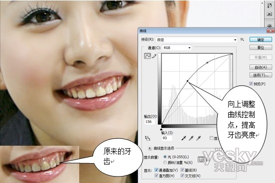 Photoshop为人物牙齿美白_亿码酷站___亿码酷站平面设计教程插图5