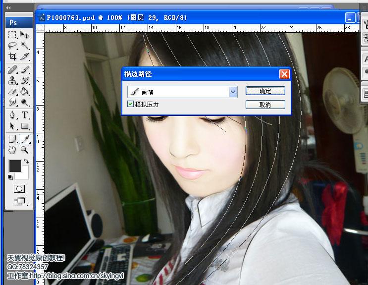 Photoshop将人物照片转手绘教程_亿码酷站___亿码酷站平面设计教程插图9