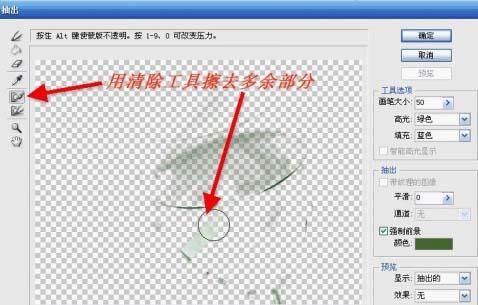 PS抽出滤镜抠出透明的玻璃杯_亿码酷站___亿码酷站平面设计教程插图8