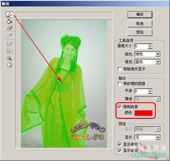 Photoshop教程:红色婚纱抠图技巧_亿码酷站___亿码酷站平面设计教程插图4