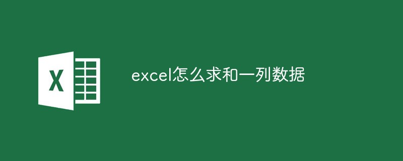 excel怎么求和一列数据_亿码酷站_编程开发技术教程