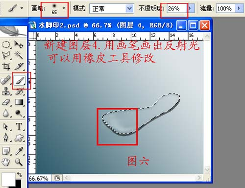 Photoshop制作一双可爱的水晶脚印_亿码酷站___亿码酷站平面设计教程插图5