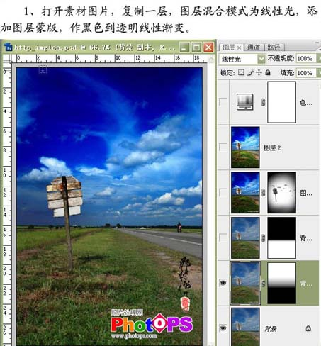 Photoshop给人物换背景和调色教程_亿码酷站___亿码酷站平面设计教程插图3