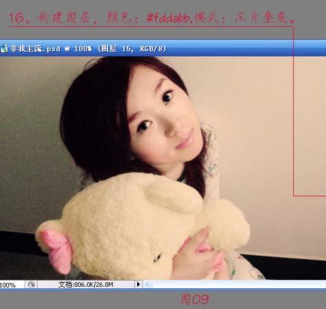 Photoshop打造淡青色非主流美女_亿码酷站___亿码酷站平面设计教程插图9
