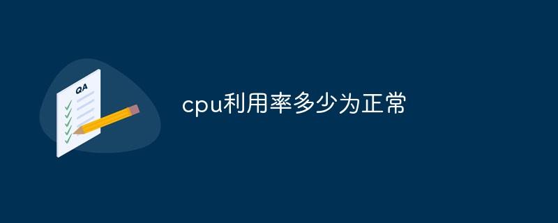 cpu利用率多少为正常_亿码酷站_亿码酷站