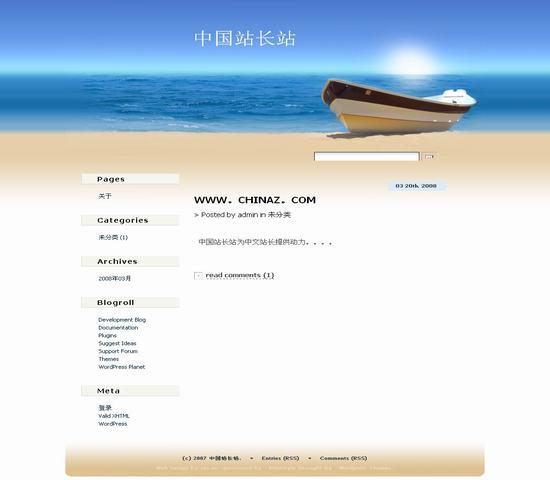WordPress 海边模板_亿码酷站_主题模板
