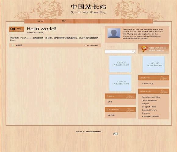 WordPress Wood 2.0模板_亿码酷站_wordpress模板