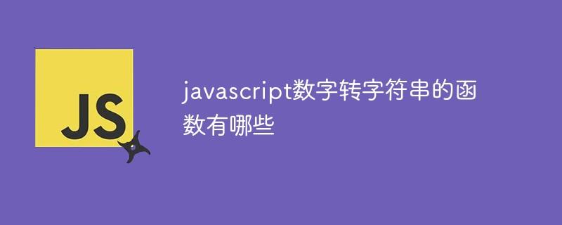 javascript数字转字符串的函数有哪些插图