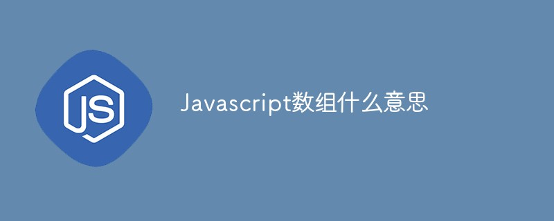 Javascript数组什么意思插图